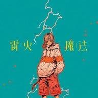 ナナヲアカリ/雷火/魔法[Blu-ray付初回限定盤]~TV動畫「平穩世代的韋駄天達」ED主題