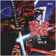 「 Jubei Shinobu-jo 」 Original Original Soundtrack