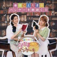 About Mayu Yoshioka 「 and Shitsumi Yamashita ☆ Pancake 」 Theater Company ☆ Pancake read-out CD