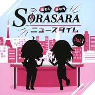DJCD 「 SORASARA Neustar Im 」 Vol. 1