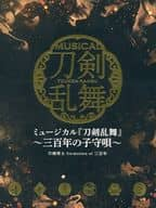 Sword Man's Formation of 300 / Musical Touken Ranbu - 300 Lullaby - First Press Limited Board A