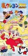 YUKA Tokumitsu / UN PAKAMARCH ~ TV ANIME 「 Yume-no Crayon Okoku 」 OPENING THEME (CONDITION : DIFFICULT CASE CONDITION)