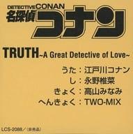 Detective Conan TRUTH ~ A Great Detective Love ~