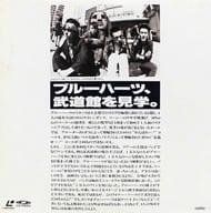 ザ・ブルーハーツ/ザ・ブルーハーツ・ツアー'88-プリティ・パイナップル・スペシャル