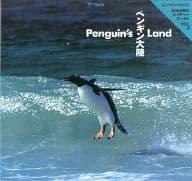 Mitsuaki Iwago's Nature World Vol. 3 - Penguin Continent