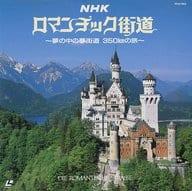 Hobbies / NHK Romantic Road