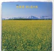 NHK Hokkaido Sky and Flower Travel