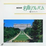NHK Masterpiece Album - Love Romance
