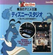 Magical Anime Kingdom Disney Studio-Until Full Animation-