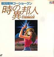 : Toki no Stranger (Etranger) (Condition : Difficult to package) GOSHOGUN