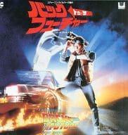 Back to the Future (' 85 U.S.)