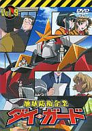 Terrestrial Defense Corp. DAI-GUARD Vol. 9