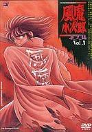 Fuma-no Kojiro Yasha Hen VOL. 1