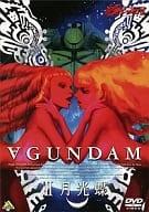 ∀ Gundam II