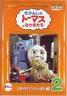 Thomas DVD Complete Works I Vol. 2