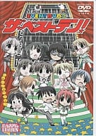 HAPPY ☆ LESSON EVENT DVD2 : The Top Ten!