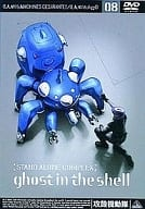Ghost in the Shell STAND ALONE COMPLEX 08