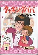 Cooking Papa Series 3 Cooking 9
