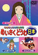Meisaku Douwa Nihon Kaguya Hime / Shitate Kirisuri Suzume / Punpuku Cha