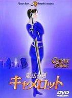 Magic Sword Camelot