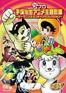Omnibus / Tezuka Osamu Anime World Theme Collection