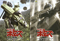 Armored Trooper Votoms Excellent Heresy Single Item Complete Volume 2 Set