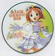 Lime-iro Senkitan Jun - I can't tell anyone? DVD -