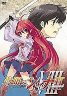 灼眼 no Shana II Vol. VIII