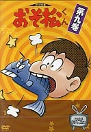 Osomatsu-kun Vol.9