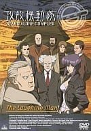 Ghost in the Shell STAND ALONE COMPLEX The Laughing Man [EMOTION the best]