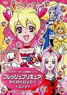 朋友·健康的幼兒園原創FRESH光之美少女!令人興奮的DVD1粉色(健康的幼兒園12Syuariku)