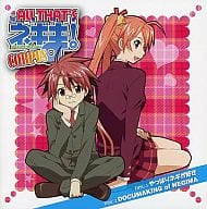 ALL THAT'S大蔥!CORPUS DISC.2DOCUMAKING of NEGIMA