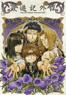 OVA Saiyuki Gaiden Special Edition Kahana no Sho Limited Edition