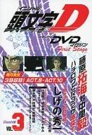 頭文字D 紀念品 DVD 雜誌 First Stage Dash 篇 Vol.3