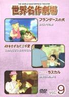 世界名作劇場 DVD 選擇 Vol.9