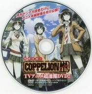 COPPELION TV 卡通超快報 DVD!!(特別附錄 2013 月刊年輕人雜誌 No.10)