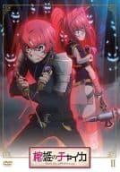 Chaika: The Coffin Princess Volume 2