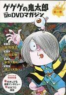 墓場鬼太郎TV動畫DVD雜志第一卷第二期(70's)第1話~第4話