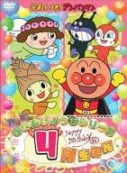 Sore Ike! Ampamman : Happy Tanchanbi Series Born April