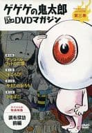 墓場鬼太郎TV動畫DVD雜志第三卷第二期(70's)第10話-第13話
