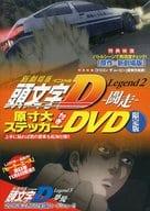 附新劇場版頭文字D Legend 2-闘走 - 原來的尺寸大標籤 DVD 限定版