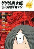墓場鬼太郎TV動畫DVD雜志第十二卷第一期(60's)第1話~第4話/第7話