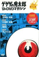 墓場鬼太郎TV動畫DVD雜志第十三卷第一期(60's)第5話~第6話/第8話~第9話
