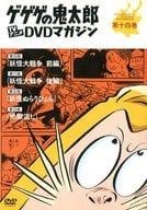 鬼太郎 TV 卡通 DVD 雜誌第一期第十四卷 (60 's) 第 10 談話〜第 13 談話