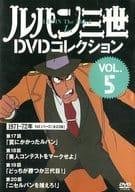 魯邦三世 DVD 收藏 VOL.5