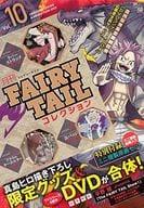 月刊FAIRY TAIL魔導少年收藏Vol.10