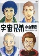 宇宙兄弟#0小山宙哉Special Edition DVD