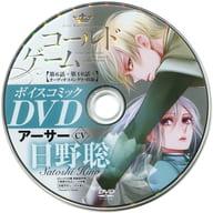 電子游戲語音漫畫DVD第6集·第10集·音頻評論收錄亞瑟(CV:日野聰)