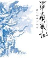 Luo Oguro Senki Boku de Choosen Mirai [limited edition]
