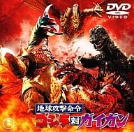 Earth Attack Command Godzilla vs.